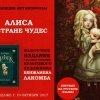 """Вышла Долгожданная """"Алиса в Стране чудес"""" с иллюстрациями Бенжамена Лакомба!"""