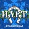 "ILWT приглашают всех на ""новогодний бал"" 2 января в Москве"