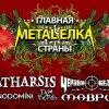 Главная Metal-Ёлка страны будет 1 января в Москве!