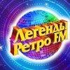 «ЛЕГЕНДЫ РЕТРО FM 2017» – СУПЕРЗВЁЗДЫ И СУПЕРХИТЫ ТРЁХ ДЕСЯТИЛЕТИЙ!