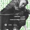 Obladaet: 3 декабря с концертом в Москве
