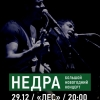 НедРа дадут предновогодний концерт в Москве 29 декабря!
