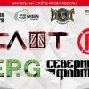 Frost Fest – 2018 в Москве 4 января: СЛОТ, F.P.G, ПОРНОФИЛЬМЫ, СЕВЕРНЫЙ ФЛОТ
