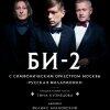 Би-2 выступят с симфоническим оркестром 18 и 19 мая в Москве (в Crocus City Hall)