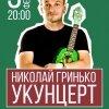 Николай Гринько - укулельный концерт 9 февраля в Москве! Travel (Cafe, м. Таганская)
