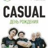 Casual отмечают День рождения концертом в Москве 7 февраля