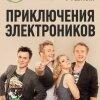 Приключения Электроников дадут концерт 4 февраля в Москве!