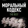 Моральный Кодекс выступят с лучшими песнями в Москве 2 февраля