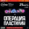 """""""Операция Пластилин"""" презентуют свой новый альбом 25 марта в Москве!"""