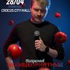 Stand Up Данилы Поперечного в Москве 28 апреля!