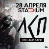 «ЛСП»: HELL AND BACK: большой сольный концерт 28 апреля в Москве!