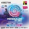 PENDULUM (DJ SET), НЕЙРОМОНАХ ФЕОФАН, ENEI, PROFIT, SUBWAVE играют в Москве 22 июня!