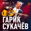 Гарик Сукачёв даст неповторимый концерт 10 июня в Москве!