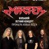 """""""Мастер"""" даст большой летний концерт и исполнит новые песни в Москве 20 июля!"""