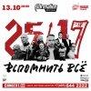 """""""Вспомнить все"""": группа 25/17 выступит с большим концертом в Москве 13 октября!"""