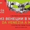 """10-й фестиваль итальянского кино """"Из Венеции в Москву"""" с 20 по 24 февраля в Москве"""
