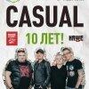 Casual выступят с концертом в Москве в честь 10-летия группы 6 февраля