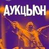 """""""АукцЫон"""" выступят с большим осенним концертом 6 октября в Москве"""