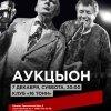 АукцЫон дадут концерт в Москве 7 декабря!