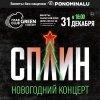 группа Сплин даст Новогодний концерт в Москве 31 декабря