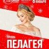 Пелагея даст Долгожданный Рождественский концерт 6 декабря в Москве