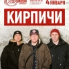 """Кирпичи выступят в Москве с концертной программой """"Greatest Hits"""" 4 января"""