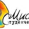 Х Ежегодный Московский Конкурс «Мисс Студенчество 2012» пройдет в Лужниках